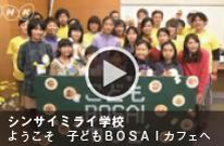 bosai_cafe