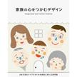 家族の心をつかむデザイン_cover_再校変更2_TF.indd